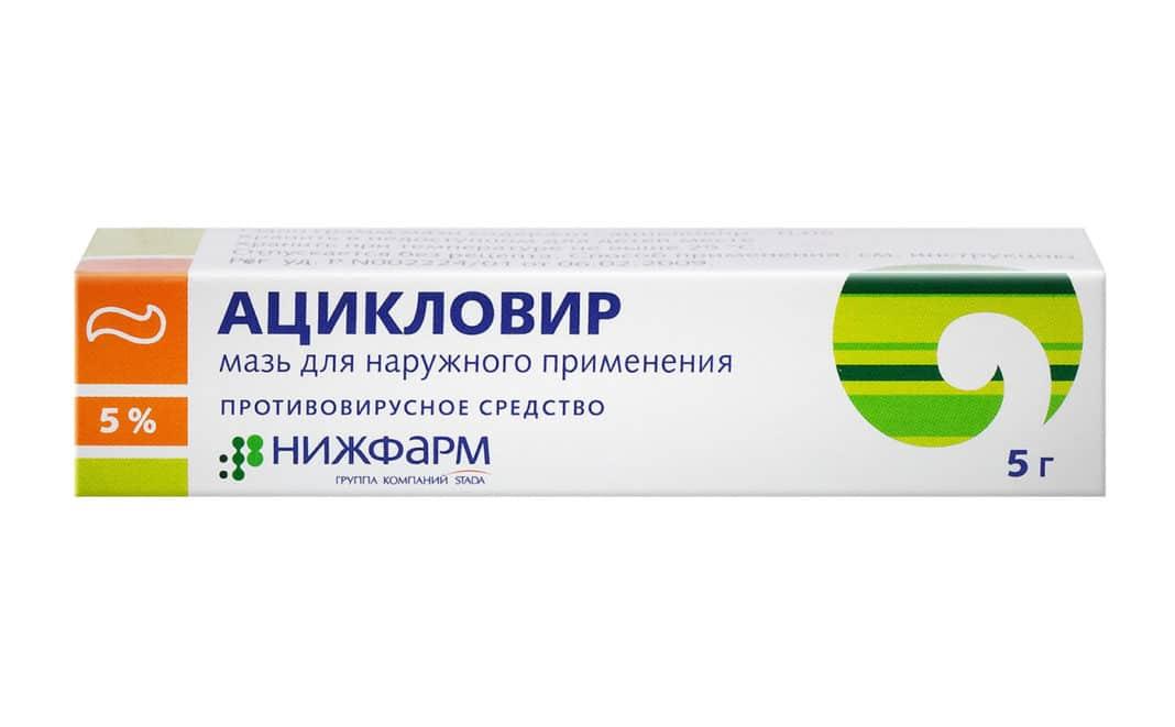 Ацикловир от бородавок - Afishaclub.ru