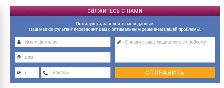На каждом официальном сайте клиники в Израиле есть подобная форма
