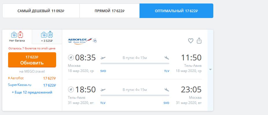 Цена самостоятельного перелета из Москвы