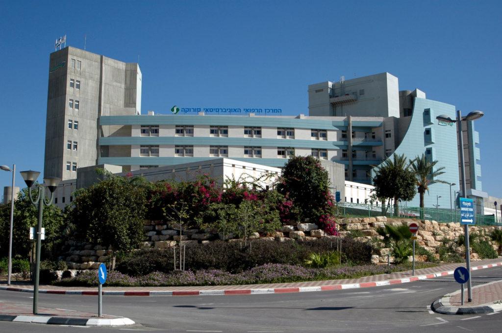 Медицинский центр Сорока Израиль
