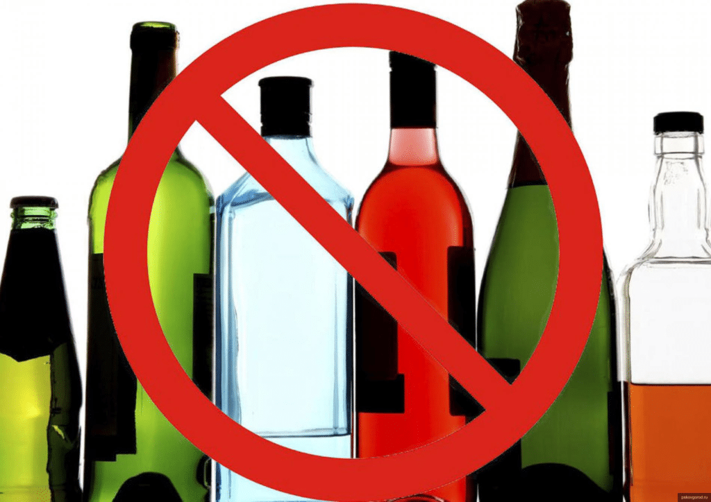 исключении алкоголя